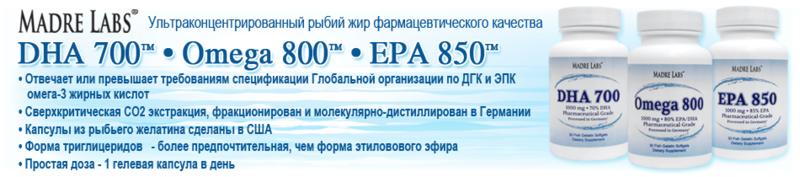 ML-DHA-Omega-EPA-FishOil-(rus).png