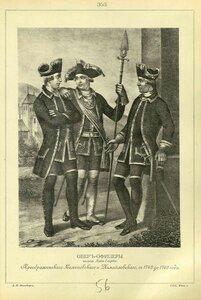 353. ОБЕР-ОФИЦЕРЫ полков Лейб-Гвардии Преображенского, Семеновского и Измайловского, с 1742 до 1762 года.