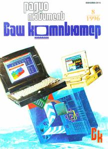 Журнал: Радиолюбитель. Ваш компьютер 0_132df3_f3710734_M