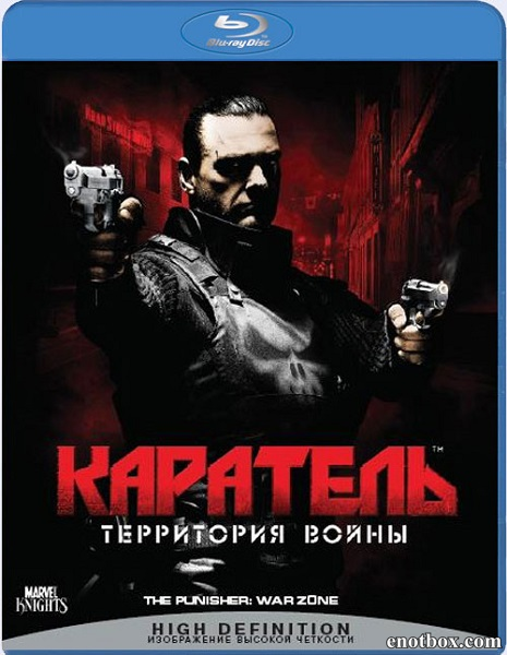 Каратель: Территория войны / Punisher: War Zone (2008/BDRip/HDRip)