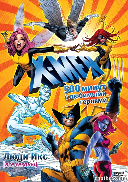 Люди Икс. Полная коллекция / X-Men. Classic Collection (1992-1997/DVDRip)