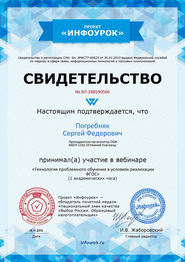 Свидетельство проекта infourok.ru № ВЛ-288590566.jpg