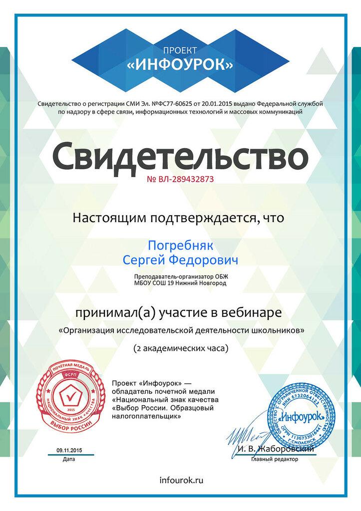 Свидетельство проекта infourok.ru № ВЛ-289432873.jpg
