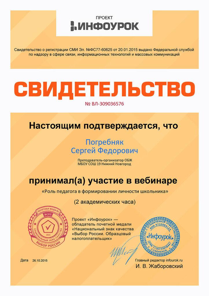 Свидетельство проекта infourok.ru № ВЛ-309036576.jpg