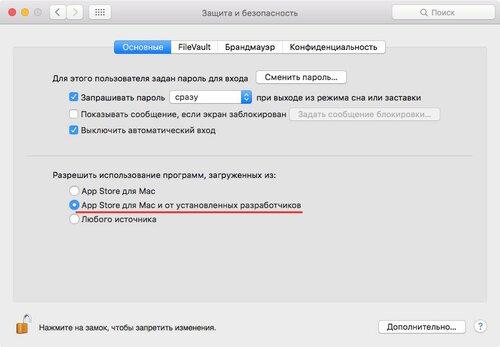 вирус mac