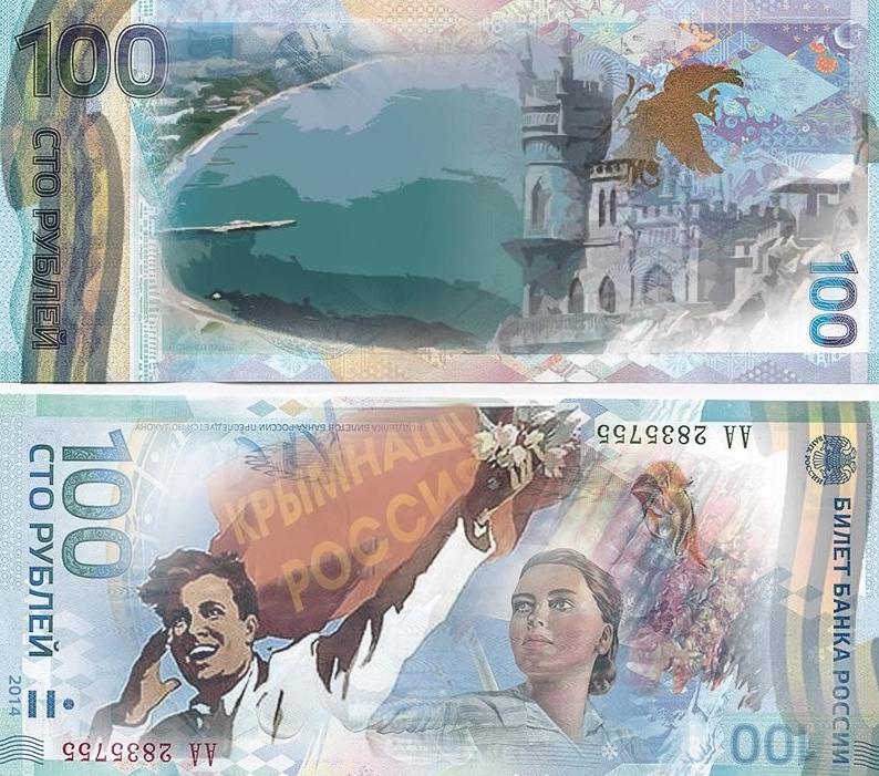 Сто рублей про Крым.png