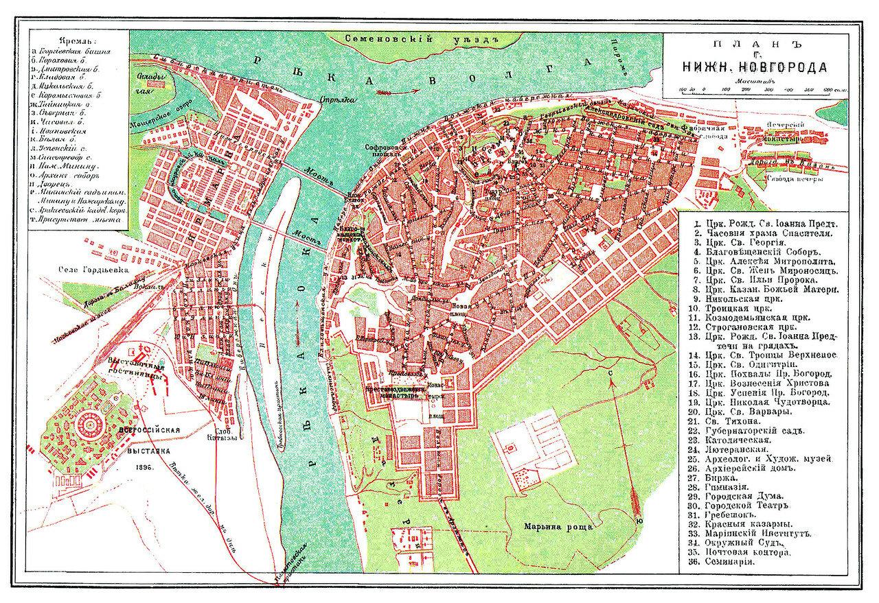 План г. Нижнего Новгорода