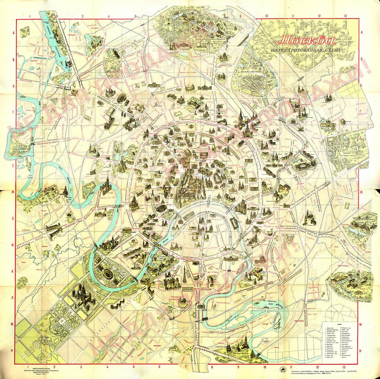 1957. Москва, иллюстрированный план
