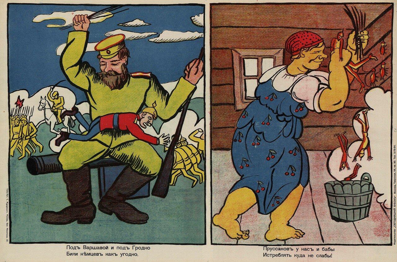 Под Варшавой и под Гродно.... В.Маяковский. 1914