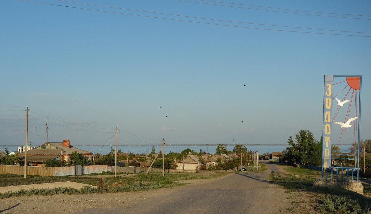село Золотое
