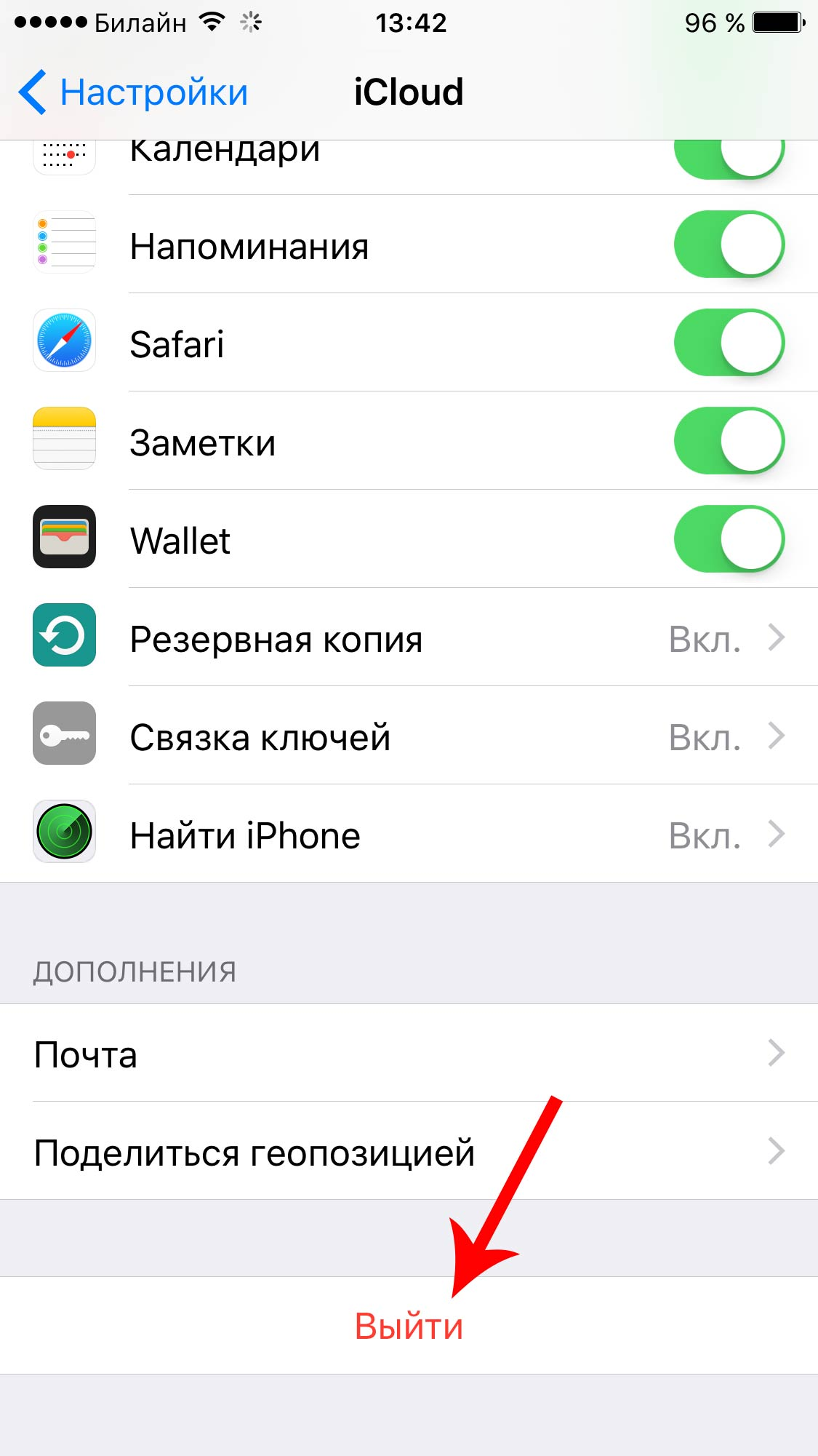 Резервное копирование данных на устройствах iPhone, iPad и iPod touch 95