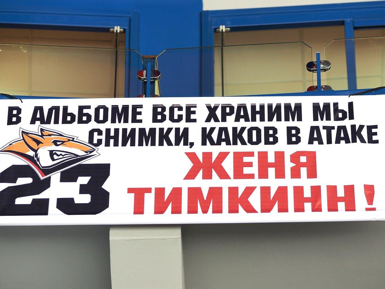 160Восток 1/2 плей-офф Металлург - Сибирь 08.03.2016