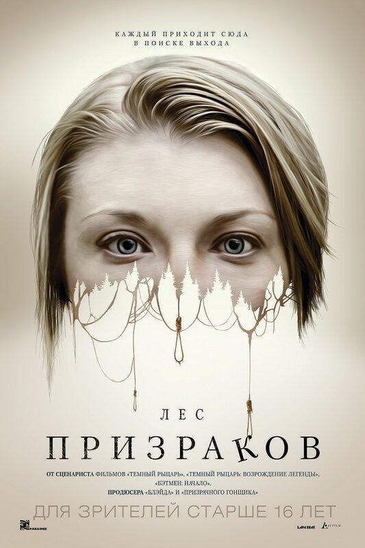 kinopoisk.ru-The-Forest-2696300.jpg