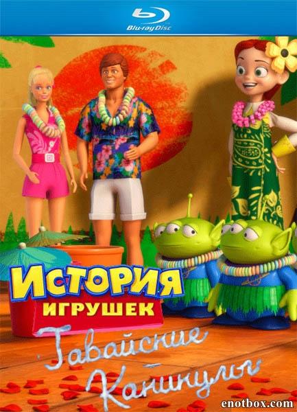 История игрушек: Гавайские каникулы / Toy Story: Hawaiian Vacation (2011/BDRip/HDRip)