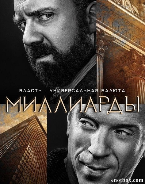 Миллиарды / Billions - Полный 1 сезон [2016, HDTVRip | HDTV 720p] (NewStudio)
