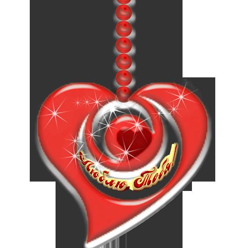 Сердечко на цепочке