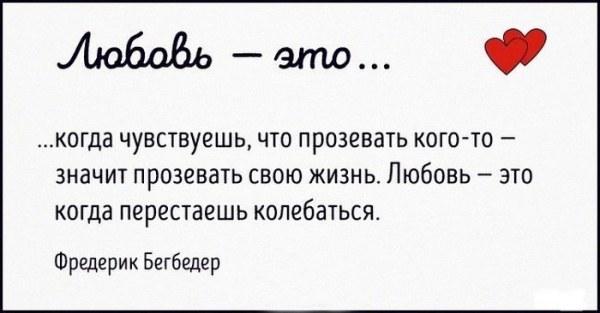 Что такое любовь, по мнению классиков