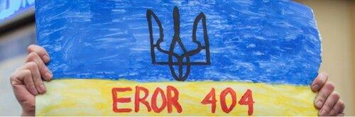 Хроники триффидов: Бюджет на 2016 год в 404 принят в 4.04