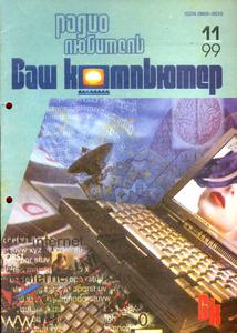 Журнал: Радиолюбитель. Ваш компьютер - Страница 2 0_133b72_bf78608c_M