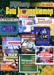 компьютер - Журнал: Радиолюбитель. Ваш компьютер - Страница 4 0_135ef6_62cfd025_M