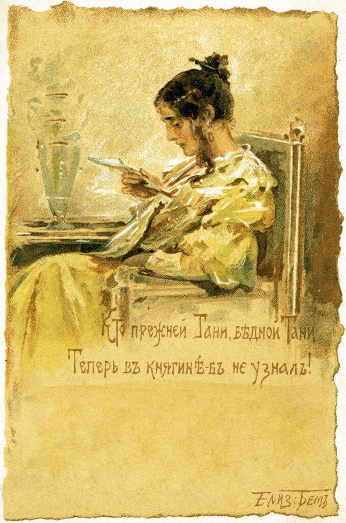 """Елизавета Бём, иллюстрации к """"Евгению Онегину""""."""