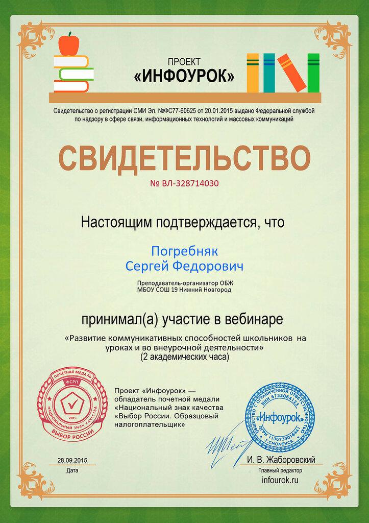 Свидетельство проекта infourok.ru № ВЛ-328714030.jpg