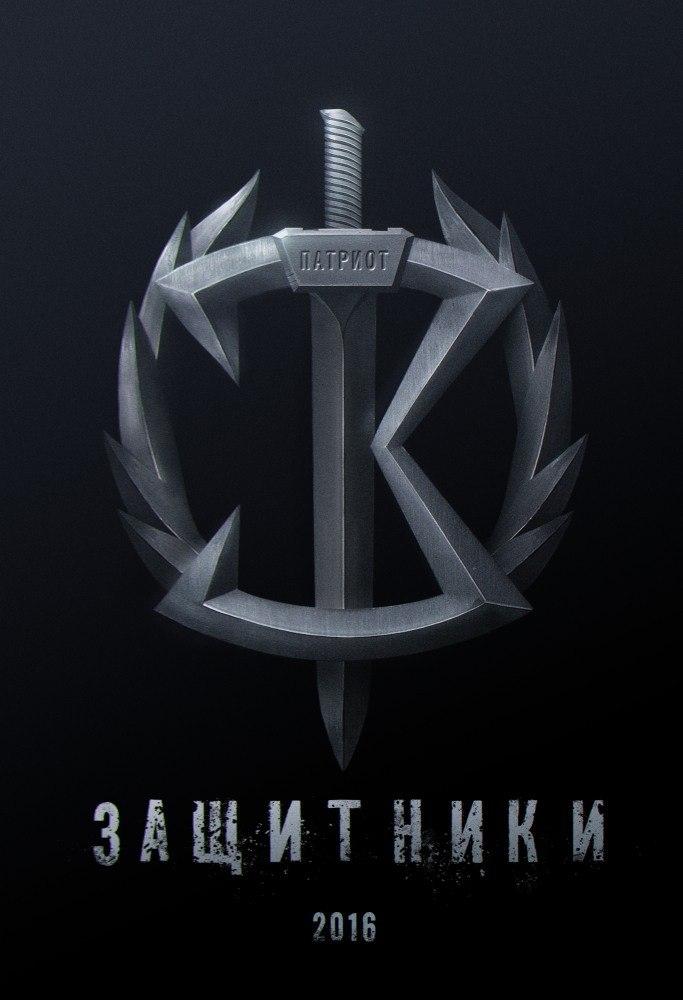 фильм 2016 антиутопия