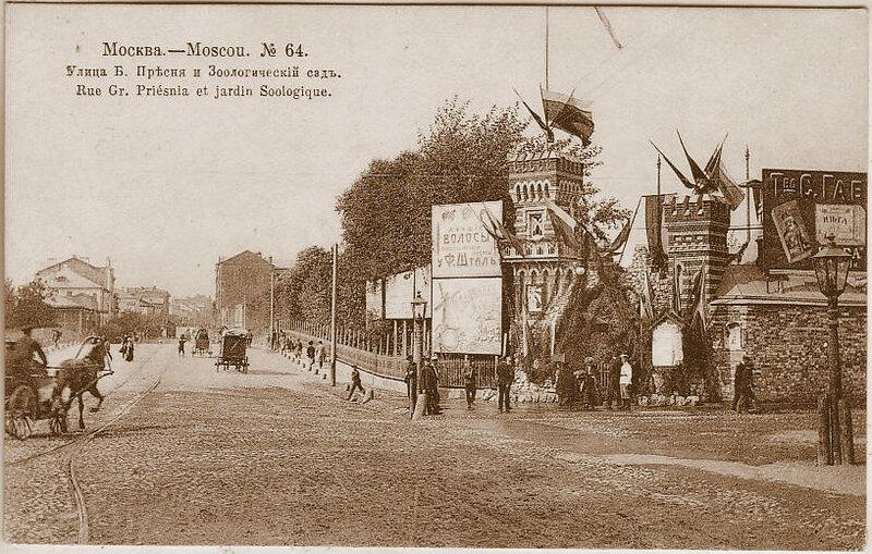 7230 Улица Большая Пресня 1900-е.jpg