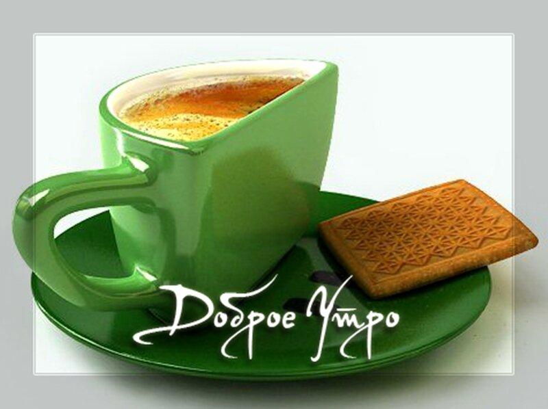 чай доброе утро фото