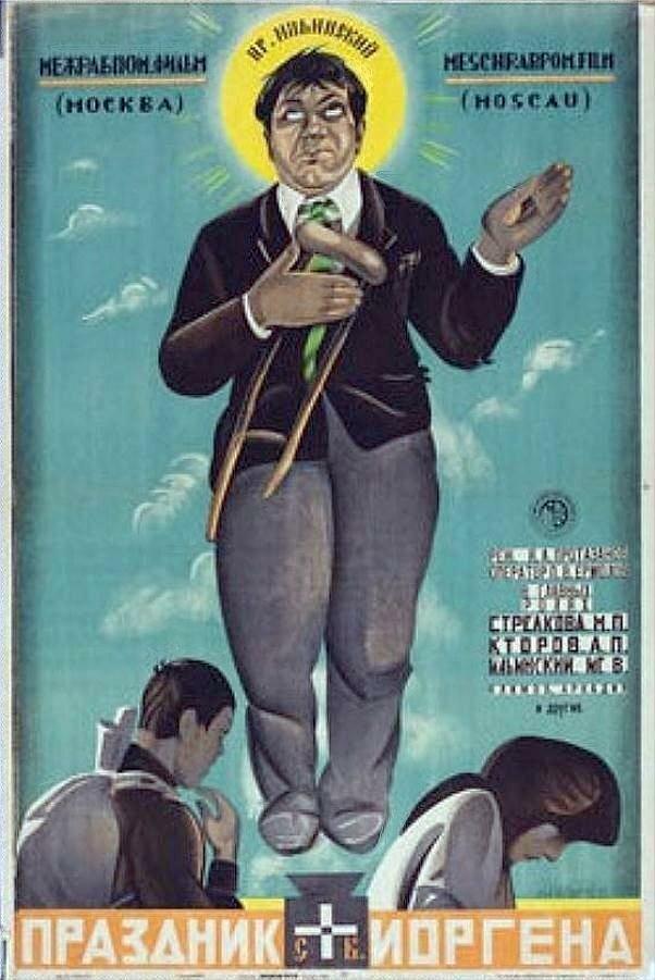 «Праздник святого Йоргена» 1930, — советский фильм-комедия режиссёра Якова Протазанова по мотивам одноимённого романа Харальда Бергстедта.