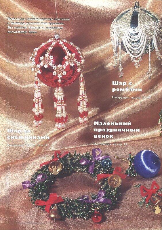 Фигурки из бисера - Ежик, схема плетения.  Бисероплетение, поделки и украшения из бисера, мастер классы и схемы.