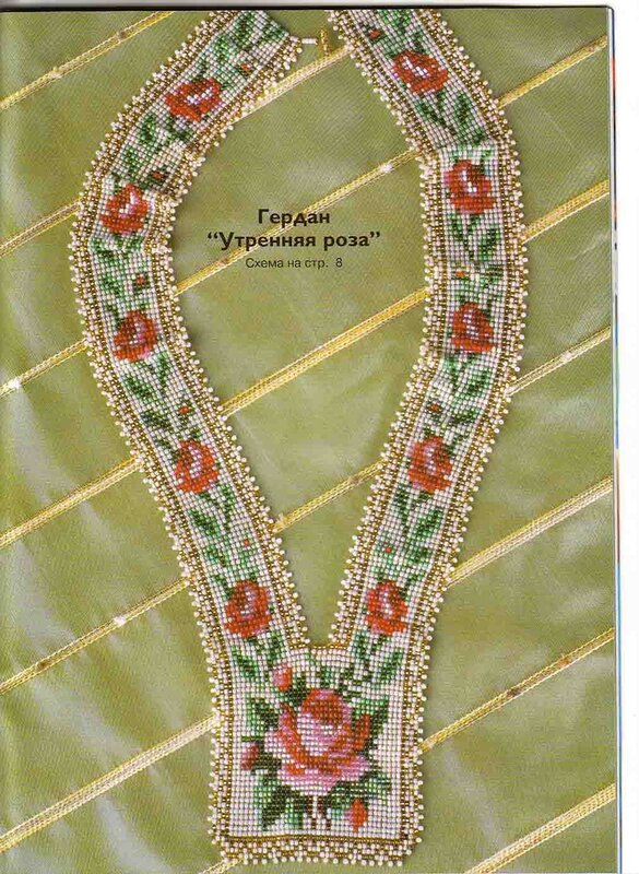 схема гердана розы — схема