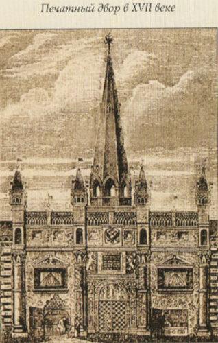 Печатный двор в XVII веке.