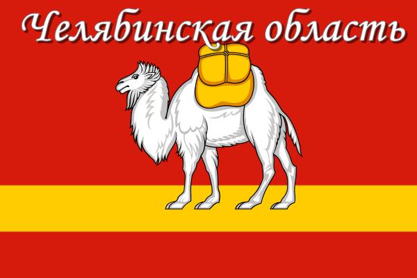Челябинская область.png