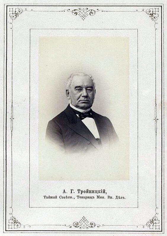 А.Г. Тройницкий