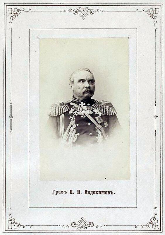 Граф Н.Н. Евдокимов