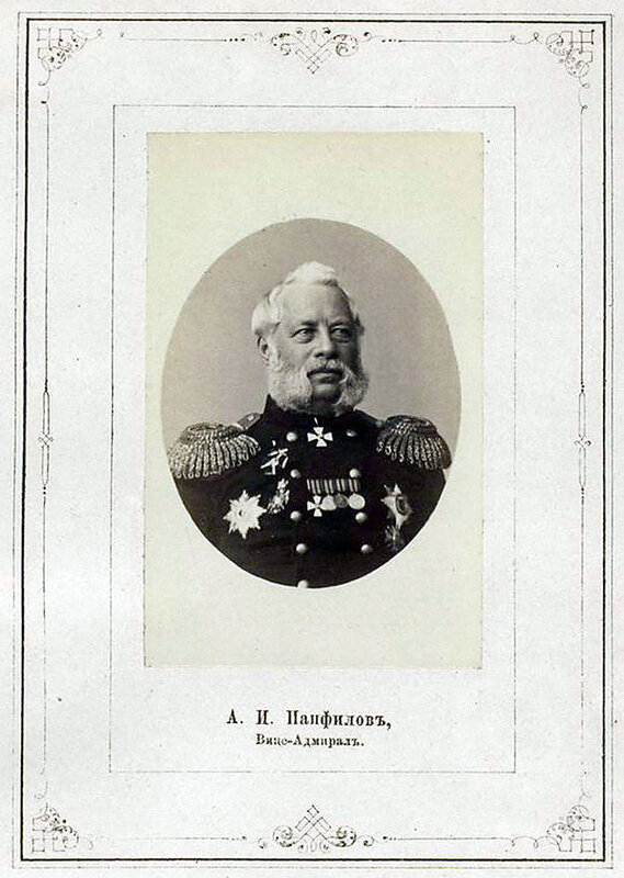 А.И.Панфилов, вице-адмирал