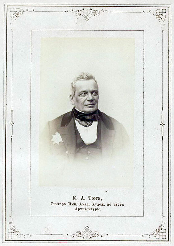 К.А. Тон, ректор Академии художеств по части архитектуры