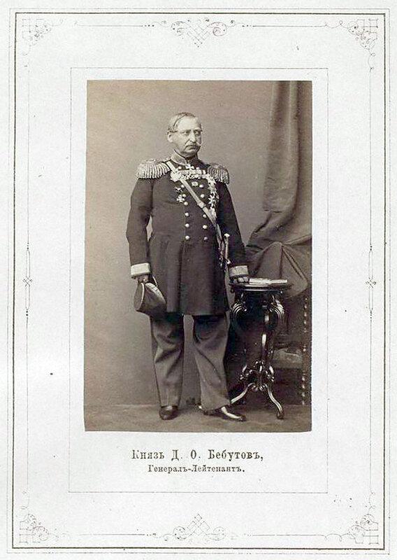 князь Д.О. Бебутов, генерал