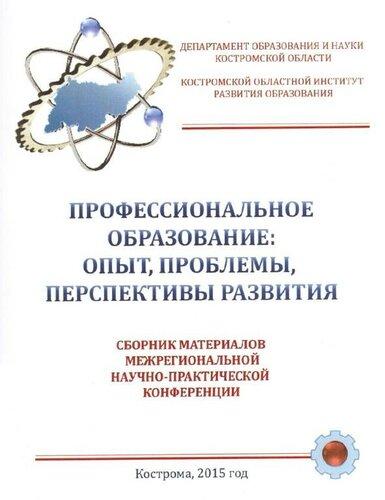 Сборник материалов