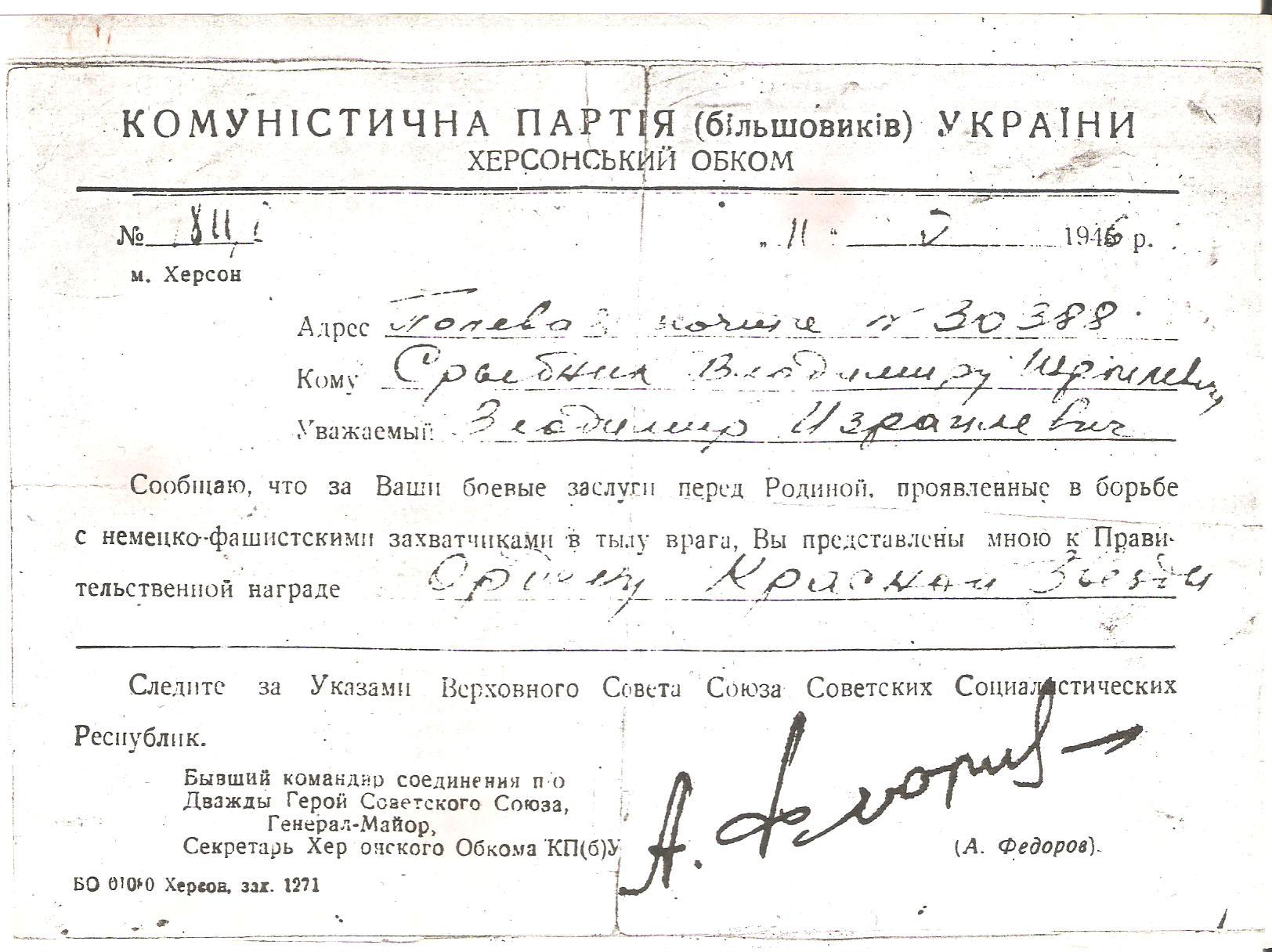 Представление к ордену Красной Звезды.jpg