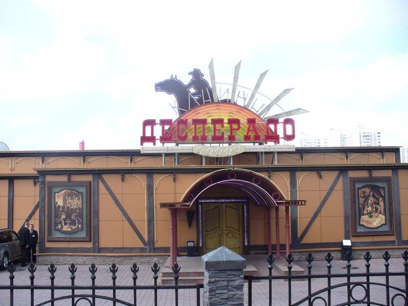 митино казино десперадо