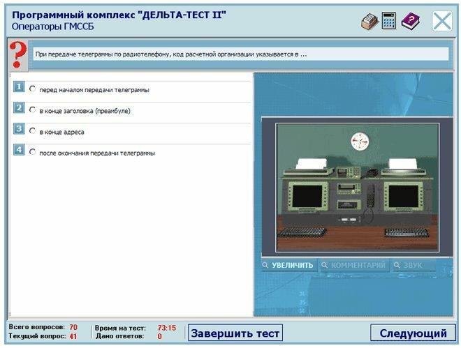 телефоны, часы комп тестирование мкк матрос магазинов России