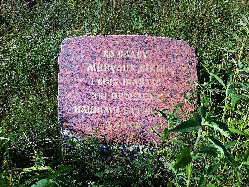 Памятный камень языческого капища на Хоривице