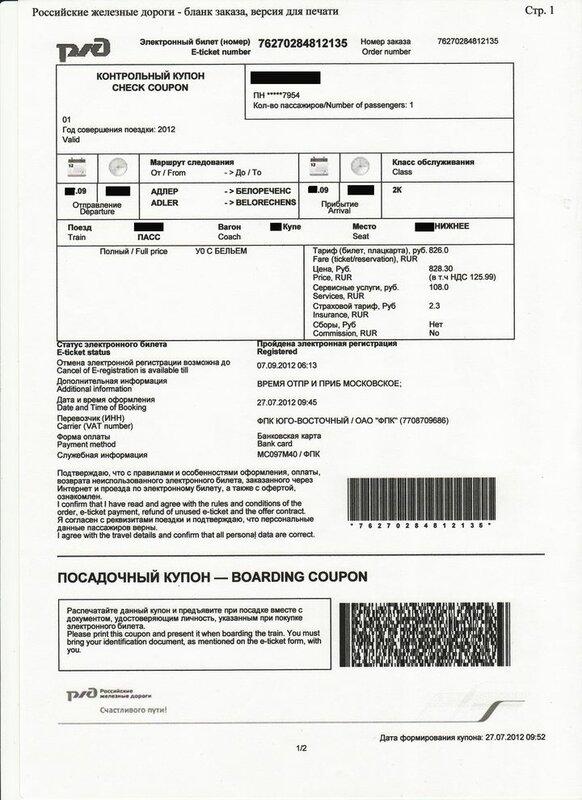 ЖД билеты Ростов-на-Дону - Сочи - OZON travel