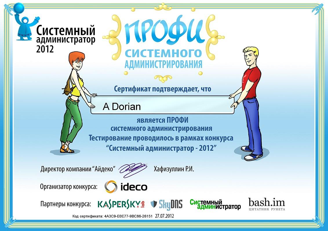 Системный администратор 2012