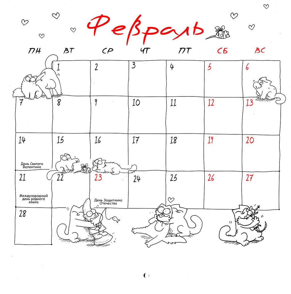 Как сделать свой календарь