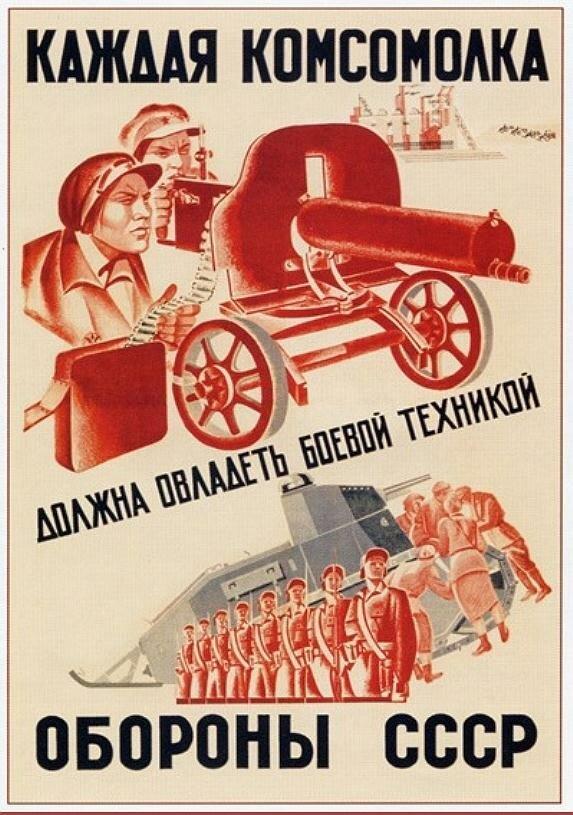 Каждая комсомолка должна овладеть боевой техникой..., 1932, Бри-Бейн М.Ф.(1892-1971)