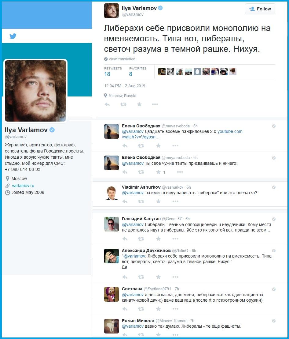Твиттер, Варламов, интеллигенция
