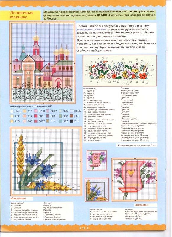 Комбинированные схемки: вышивка крестиком и лентами.